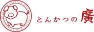 地元の素材を使用した名物「みそかつ」|愛知県安城市の「とんかつの廣」